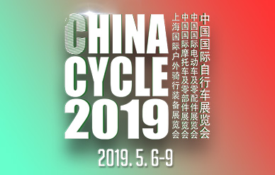 2019 China Cycling Show